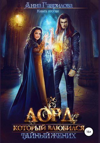 Анна Гаврилова, Лорд, который влюбился. Тайный жених