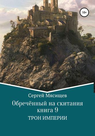 Сергей Мясищев, Обреченный на скитания. Книга 9. Трон Империи