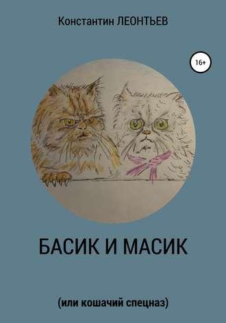 Константин Леонтьев, Басик и Масик (или кошачий спецназ)