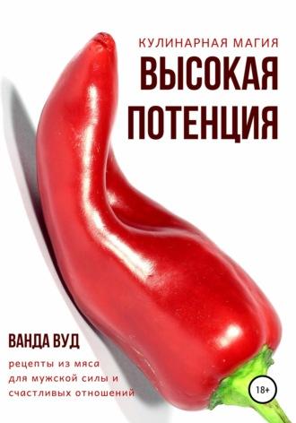Ванда Вуд, Кулинарная магия. Высокая потенция. Рецепты из мяса для мужской силы и счастливых отношений