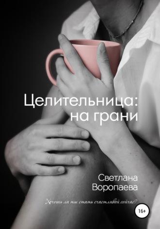 Светлана Воропаева, Целительница: на грани