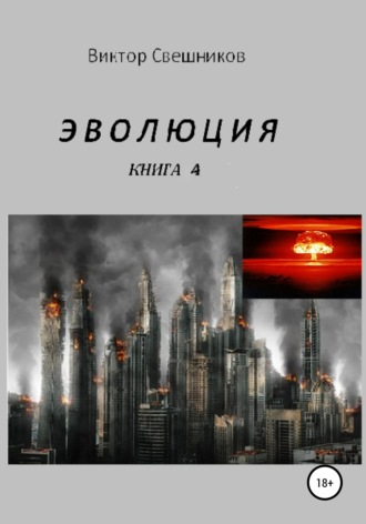 Виктор Свешников, Эволюция. Книга 4