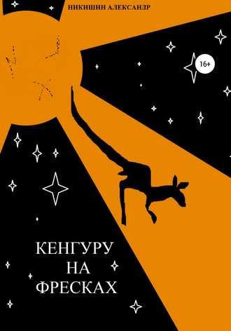 Александр Никишин, Кенгуру на фресках