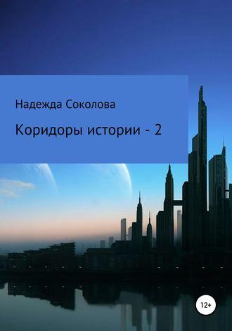 Надежда Соколова, Коридоры истории – 2