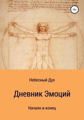 Небесный Дух, Дневник Эмоций