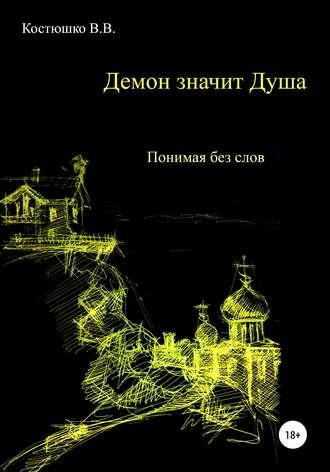 Владимир Костюшко, Демон значит Душа. Понимая без слов