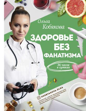 Ольга Кобякова, Здоровье без фанатизма: 36 часов в сутках