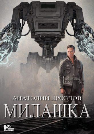 Анатолий Дроздов, Милашка