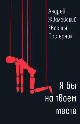 Евгения Пастернак, Андрей Жвалевский, Я бы на твоем месте