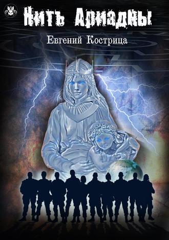 Евгений Кострица, Нить Ариадны