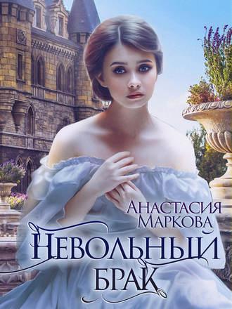 Анастасия Маркова, Невольный брак