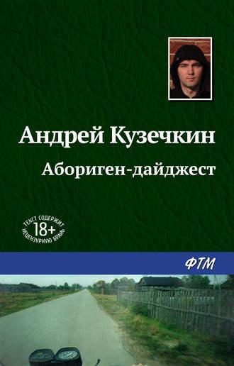 Андрей Кузечкин, Абориген-дайджест