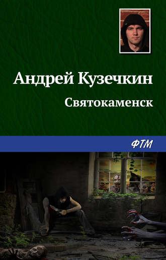 Андрей Кузечкин, Святокаменск