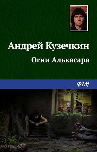 Андрей Кузечкин, Огни Алькасара