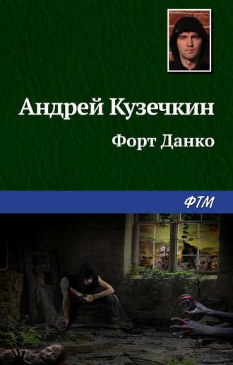 Андрей Кузечкин, Форт Данко