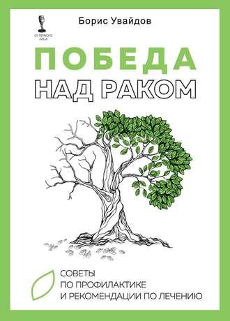 Борис Увайдов, Победа над раком. Советы по профилактике и рекомендации по лечению