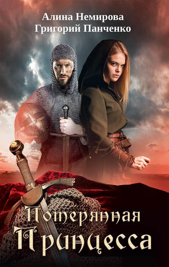 Григорий Панченко, Алина Немирова, Потерянная принцесса