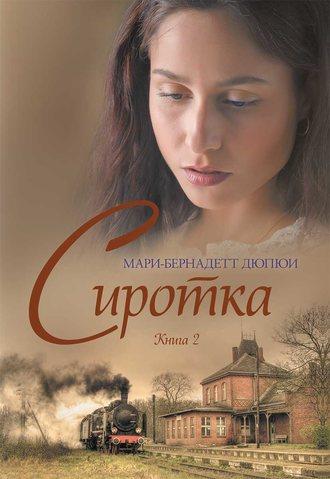 Мари-Бернадетт Дюпюи, Сиротка. Книга 2