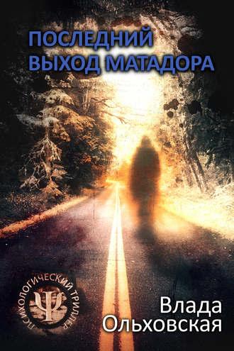 Влада Ольховская, Последний выход Матадора