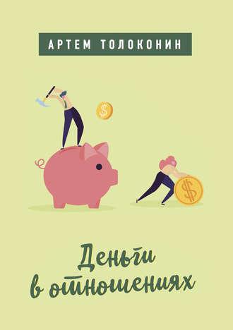 Артем Толоконин, Деньги в отношениях