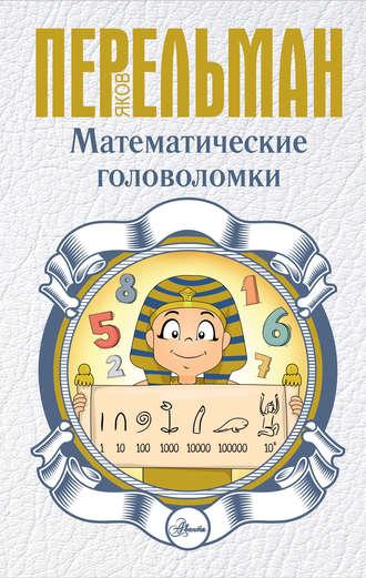 Яков Перельман, Математические головоломки