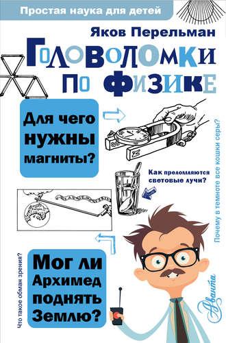 Яков Перельман, Головоломки по физике