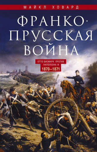 Майкл Ховард, Франко-прусская война. Отто Бисмарк против Наполеона III. 1870—1871