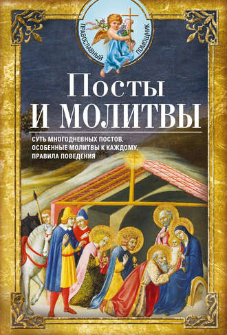 Сборник, Вера Светлова, Посты и молитвы