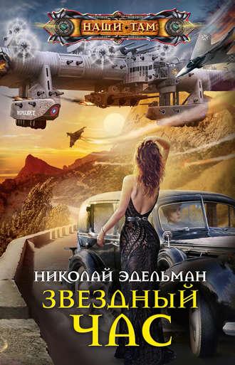 Николай Эдельман, Звездный час