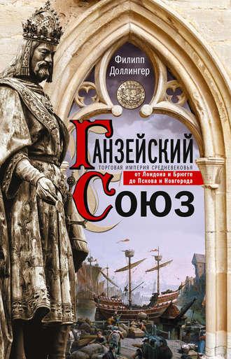 Филипп Доллингер, Ганзейский союз. Торговая империя Средневековья от Лондона и Брюгге до Пскова и Новгорода