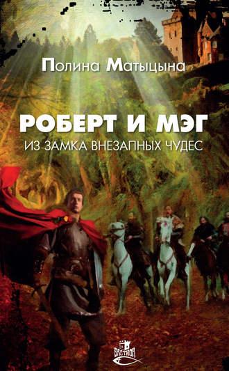 Полина Матыцына, Роберт и Мэг из замка внезапных чудес