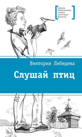 Виктория Лебедева, Слушай птиц