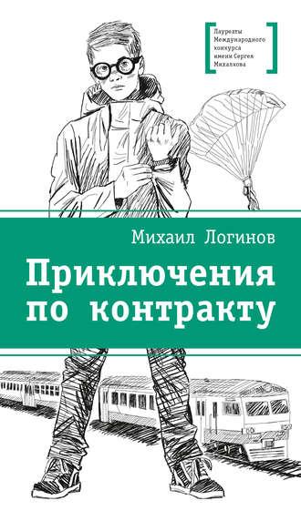 Михаил Логинов, Приключения по контракту
