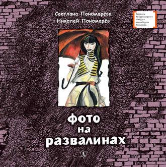 Светлана Пономарева, Николай Пономарев, Фото на развалинах