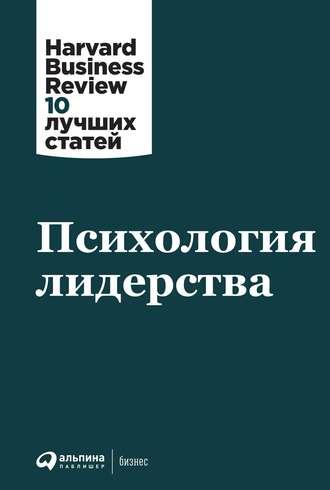 Harvard Business Review (HBR), Психология лидерства