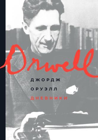 Джордж Оруэлл, Дневники