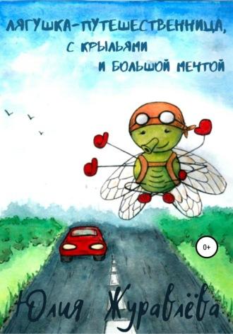 Юлия Журавлева, Лягушка-путешественница с крыльями и большой мечтой