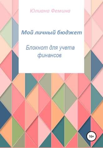 Юлиана Фемина, Мой личный бюджет. Блокнот для учета финансов