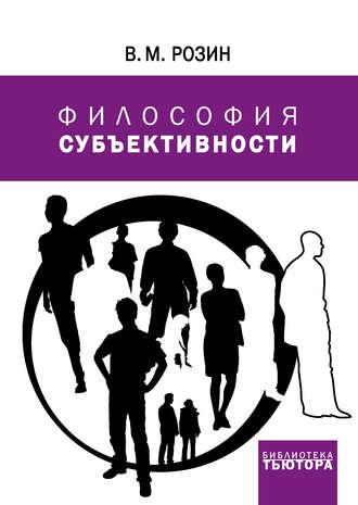 Вадим Розин, Философия субъективности