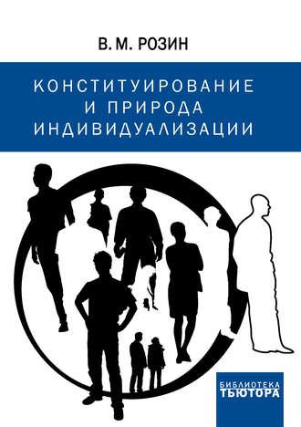 Вадим Розин, Конституирование и природа индивидуализации