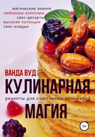 Ванда Вуд, Кулинарная магия. Рецепты для счастливых отношений