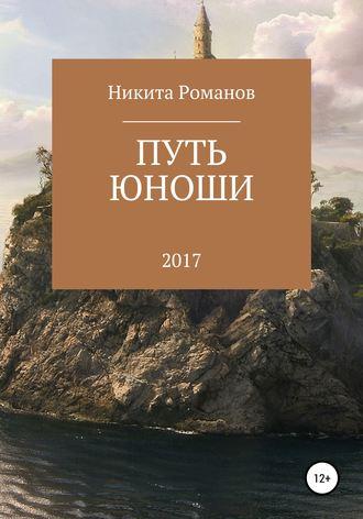 Никита Романов, Путь юноши