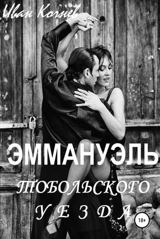 Иван Кочнев, Эммануэль Тобольского уезда