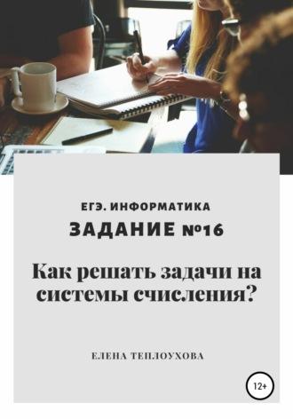 Елена Теплоухова, Как решать задачи на системы счисления? ЕГЭ. Информатика. Задание №16