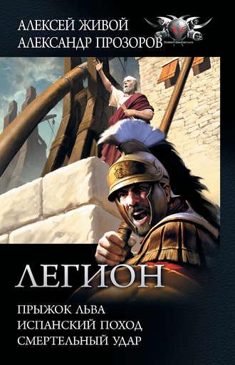 Алексей Живой, Александр Прозоров, Легион: Прыжок льва. Испанский поход. Смертельный удар