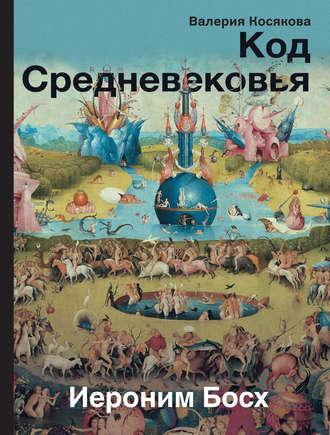 Валерия Косякова, Код Средневековья. Иероним Босх