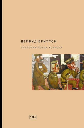 Дейвид Бриттон, Трилогия Лорда Хоррора