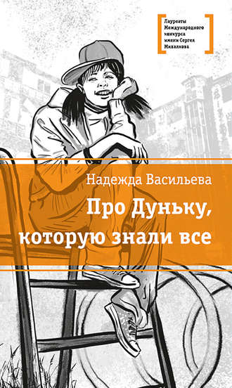 Надежда Васильева, Про Дуньку, которую знали все
