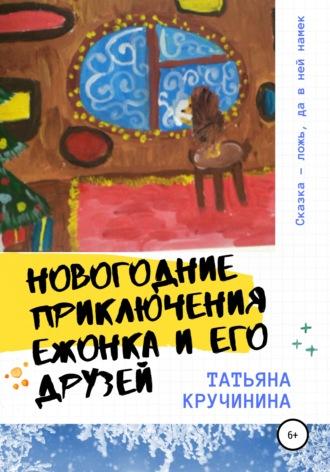 Татьяна Кручинина, Новогодние приключения Ежонка и его друзей