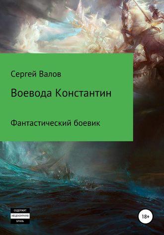 Сергей Валов, Воевода Константин